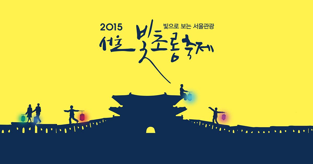 [서울 나들이]빛으로 보는 서울관광